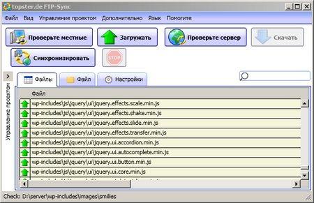 Синхронизация файлов по FTP