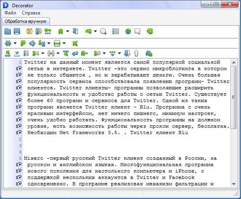 программа для обработки текста - фото 2