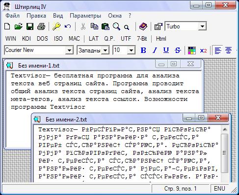 как изменить кодировку текста штирлиц