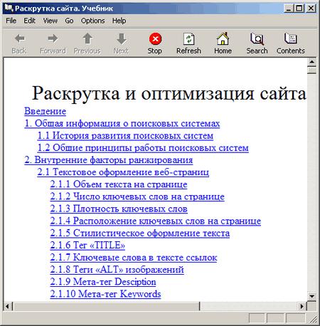 Учебник раскрутка сайта обучение создание сайтов челябинск