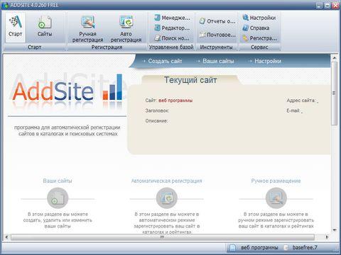 Сайта регистрация для программа в каталогах